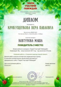 Вера Пав.+Маша 1место 03.05.17_1