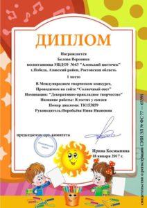Воробьёва-Белова 1 место 18.01.2017
