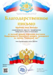 Воробьёва Благ.письмо 08.01.2018