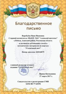 Воробьёва Благ.письмо 27.03.2017