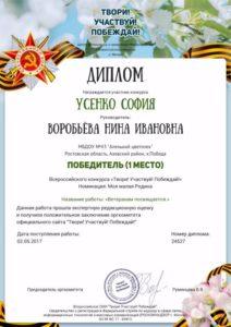 Воробьёва Нина Ив.+Усенко София 1 место 02.05.2017_1
