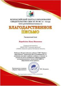 Воробьёва Н.И. Благ.письмо 26.08.2018г.