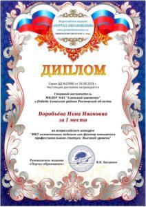 Воробьёва Н.И. 1место 26.08.2018г.