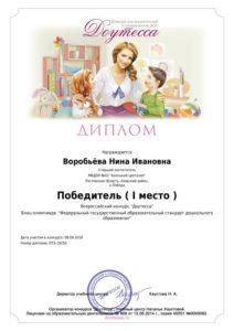 vorobyova-1mesto-za-fgos-08-09-16g