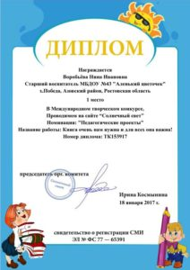 Воробьёва 1место проект 18.01.2017