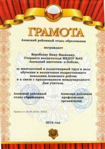 gramota-azovskogo-ro-i-rpo-vorobyova-n-i
