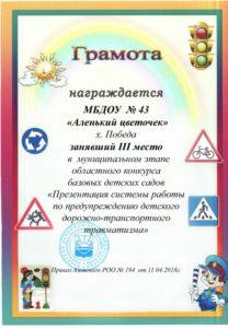 Грамота ДОУ 43