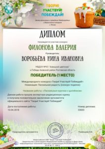 Диплом 1место Филонова +Воробьёва 10.04.2018