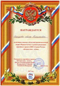 Единая Россия_1