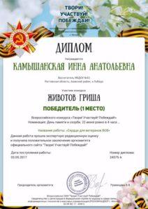 Инна Ан.+Гриша 1место 03.05.17_1
