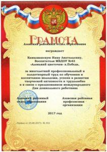 Камышанская Грамота от РОО 2017г.