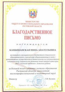 kamyshanskaya-i-a-blag-pismo