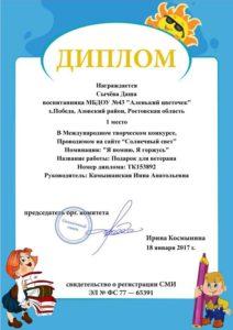 Камышанская-Сычёва 1место 18.01.2017