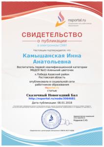 Камышанская Cв-во о публикации 08.01.2018