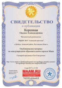 Коренная Св-во о публикации 04.05.2017
