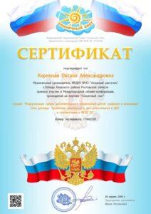 Коренная Сертификат конференция 26.04.2018