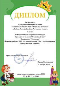 Крикущенкова 1место КВН 19.01.17г.