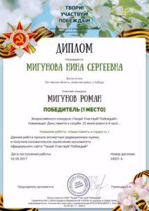 Мигуновы Нина Сергеева+Рома 1 место 02.05.2017_1