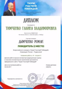 Тимченко Г.В.+Рома 2место 04.05.17_1
