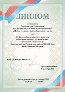 toporova-1mesto-01-09-16g