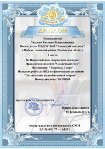 Уколова НОД 1 место 16.02.17