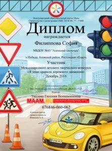 Уколова-куратор 07.12.16