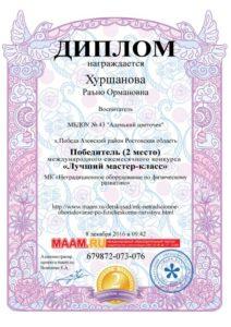 Хуршанова 2место МК 08.12.16г.