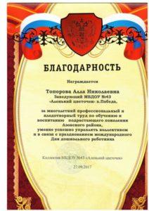 благодарность Топорова 27.09.2017