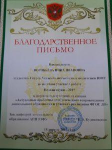 благ.письмо Воробьёвой Н.И. от ЮФУ