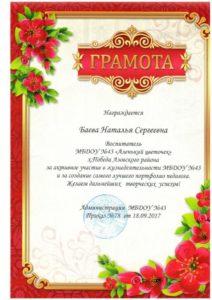 грамота Баева 18.09.2017