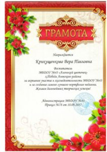 грамота Крикущенкова 18.09.2017