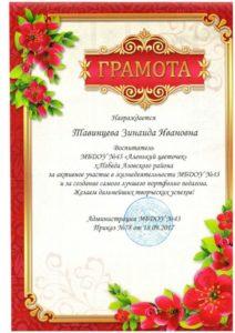 грамота Тавинцева З.И. 18.09.2017