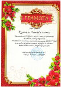 грамота Хуршанова 18.09.2017
