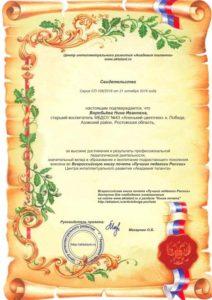 kniga-pocheta-vorobyova