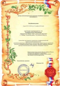 книга почета Топорова 16.11.16г.