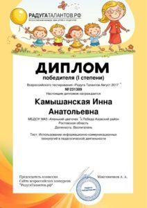 Kamyshanskaya-Inna-Anatolyevna_1