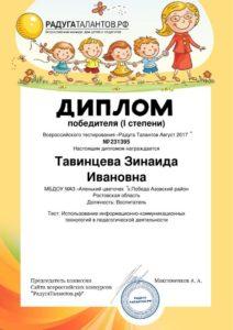 Tavinceva-Zinaida-Ivanovna_1