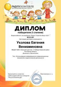 Ukolova-Evgeniya-Veniaminovna_1