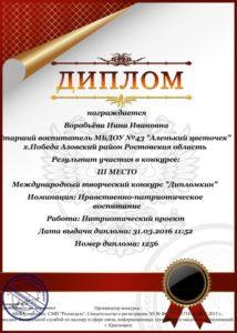 vorobyova-proekt-3-mesto-31-03-16