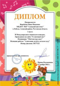 vorobyova-1mesto-12-11-16g