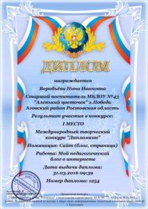 vorobyova-1-mesto-za-sajt-31-03-16g