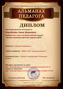 vorobyova-2mesto-almanax-pedagoga