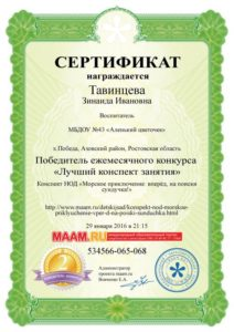 zina-ivanovna-2mesto-nod