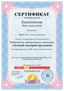 inna-anatolevna-2mesto-prazdnik