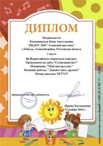 kamyshanskaya-1mesto-12-11-16g