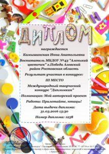 kamyshanskaya-3-mesto-proekt-31-03-16