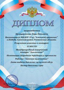 krikushhenkova-proekt-2-mesto-04-16g