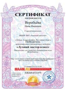 nina-iv-1mesto-za-master-klass-01-16g