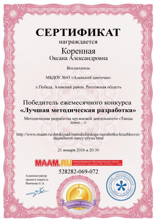 oksana-aleksandrovna-2mesto-tancy01-16g