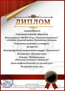 tavinceva-3-mesto-master-klass-31-03-16